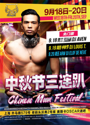 20092013_club_Angel_Shanghai_flyer_website